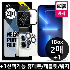 [네고] 강화유리액정보호갤럭시노트8 S9플러스 아이폰X 8 V30