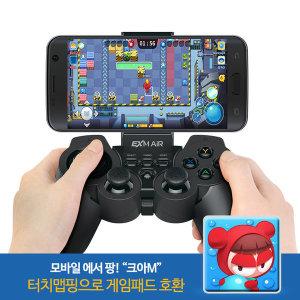 [조이트론] 크아M 무선게임패드 EX엠에어/조이스틱
