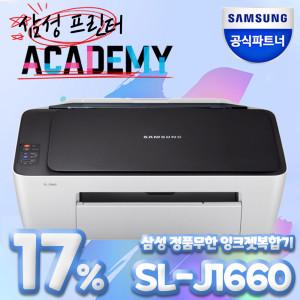 [삼성전자] SL-J1660 잉크젯복합기 (잉크포함) 정품인증점