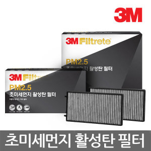 [3M] 3M활성탄 PM2.5 초미세먼지차단 차량용에어컨필터