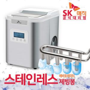 [SK매직] CIM-012KE 미니제빙기/가정용/캠핑/카페 소형 얼음 D1