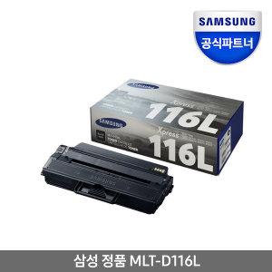 [삼성전자] MLT-D116L 삼성 정품토너 SL-M2675/M2625 정품인증점