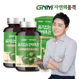 [GNM자연의품격] 순수한 양배추환 양배추 국산 120g 2병