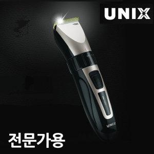 [유닉스] 7가지 스타일캡 전문가용 이발기 바리깡 UNT-A8990