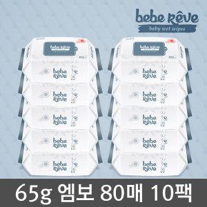 베베러브 물티슈 80매 10팩 유아용물티슈