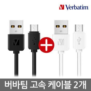 [버바팀] 1+1고속충전케이블/충전기/충전케이블/USB/급속/C타입