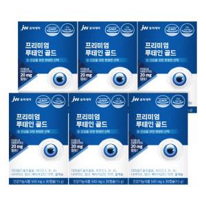 [JW중외] 프리미엄 루테인 20mg 베타카로틴 눈건강식품 6개월분