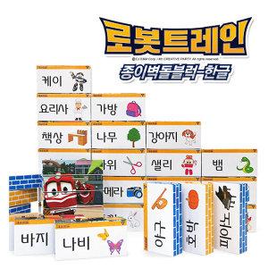 로봇트레인 종이벽돌블럭(한글) /한글퍼즐/종이블럭