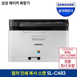 삼성 SL-C483 컬러레이저팩스복합기