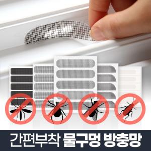 물구멍 방충망 10p/이중미세 창문방충망/샷시 모기장