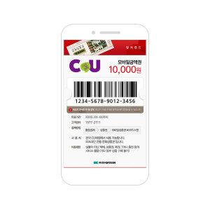 [CU] (CU) 모바일금액권 1만원/ 컬쳐캐쉬충전불가