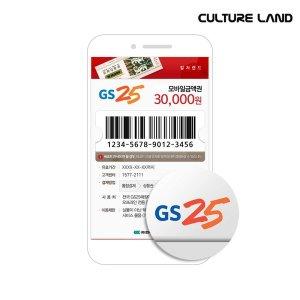 GS25 모바일금액권 3만원/ 컬쳐캐쉬충전불가