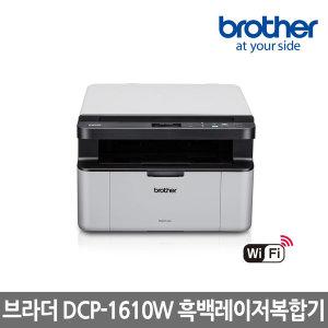 [브라더] DCP-1610W 흑백레이저복합기  / 무선지원