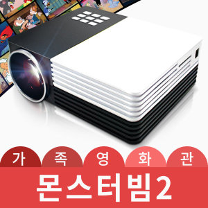 몬스터빔2 LED 미니빔프로젝터/휴대용/스마트폰미러링