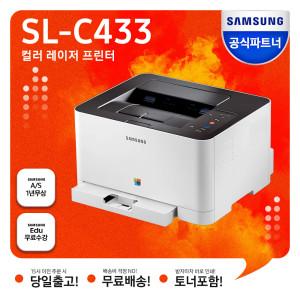 [삼성전자] SL-C433 토너포함 컬러레이저프린터기 DT