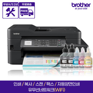 [브라더] MFC-T810W 정품무한잉크 복합기 프린터 팩스 무상AS2년
