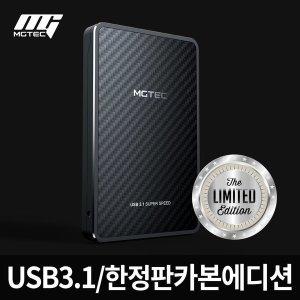 [엠지텍] USB3.1 테란3.1외장하드 1TB 21년형 카본에디션 출시