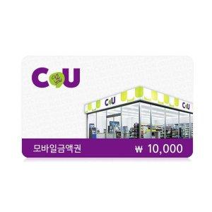 [CU] (CU) 모바일금액권 1만원/ 실시간발송