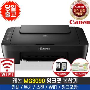 [PIXMA] 캐논 MG3090 잉크젯 프린터 복합기 잉크포함 당일출고