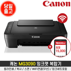 [PIXMA] 캐논 MG3090 잉크젯 프린터 복합기 잉크포함 예약판매
