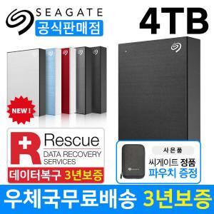 [씨게이트] 외장하드 4TB 블랙 New Backup Plus S +데이터 복구+