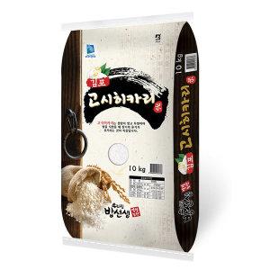 김포 고시히카리쌀10kg 밥선생