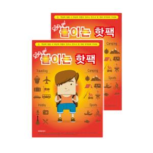 안전인증 붙이는핫팩 100매/발핫팩/허리핫팩/군용핫팩