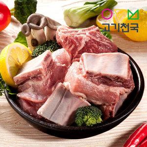 국내산 돼지갈비(찜용)1kg