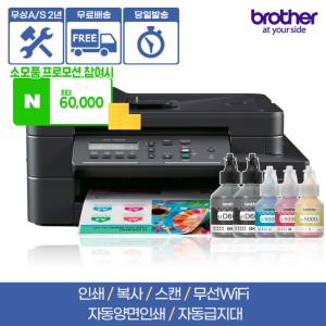 [브라더] DCP-T710W 정품무한잉크 복합기 프린터 무상AS 2년