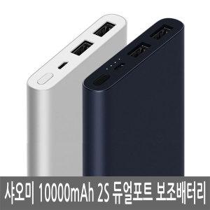 [샤오미] (N) 샤오미 대용량 보조배터리 10000mAh 2세대