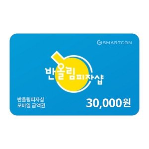 [반올림피자샵] (반올림피자샵) 기프티카드 3만원권