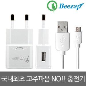 비잽 BZQ91 9V 급속 충전기/고속/차량용/핸드폰/무선