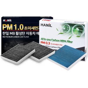[한일필터] 2개 PM1.0 초미세먼지 야자 활성탄 자동차에어컨필터
