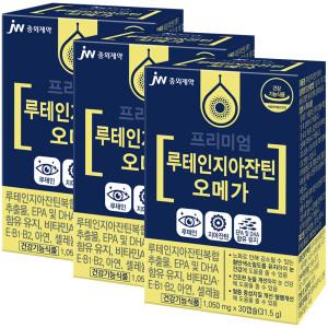 중외제약 루테인지아잔틴 오메가3 3박스