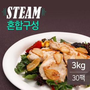 스팀 닭가슴살 혼합 100gX30팩(3kg)