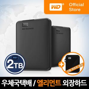 [웨스턴디지털] WD Elements Portable 2TB 외장하드 WD공식/파우치증정