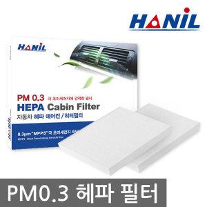 [한일필터] 헤파 자동차에어컨필터 PM0.3 HEPA 극초미세먼지차단