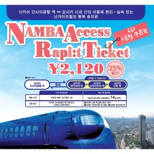|오사카| 라피트 특급 왕복 티켓