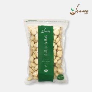 [데코빔] 덜매운 마늘/깐마늘 1kg (소) 20년산 지퍼팩 포장