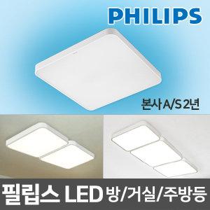 [필립스] 필립스 LED방등 LED거실등 LED조명 모듈 엣지 LED등