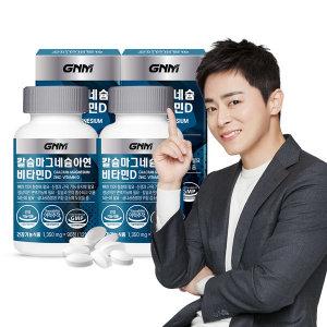 [GNM자연의품격] 칼슘 마그네슘 아연 비타민D 2병 6개월분