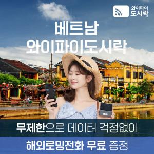 |카드할인2%| 베트남 포켓와이파이 와이파이도시락+해외로밍전화앱 120분무료+4GLTE 데이터로밍