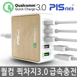 [피스넷] 퀵차지3.0 고속 급속 멀티 충전기 피스넷 QC-035C
