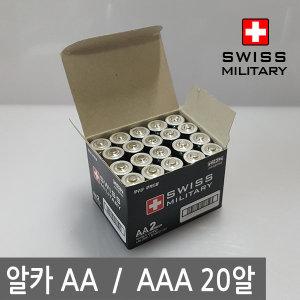 [스위스밀리터리] 스위스밀리터리 알카 AA 건전지 LR6 1.5V 20알 벌크