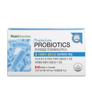 [뉴트리가든] 프로바이오틱스 17종 생유산균 500억 유산균 1박스