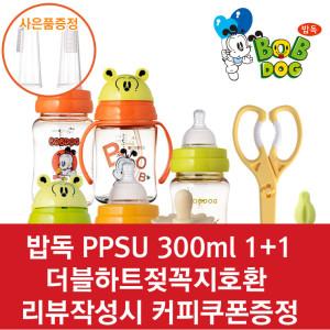 리틀밥독 PPSU젖병 300ml 트윈팩+아기양말