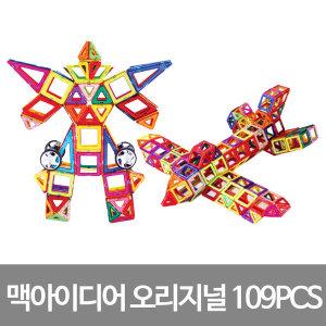 맥포머스호환 마그네틱 자석 블럭 어린이장난감 109pcs