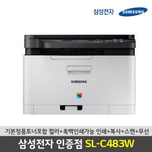 [삼성전자] 삼성전자  SL-C483W 레이저복합기 삼성복합기