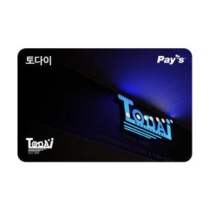 [토다이] (토다이) 디지털 10만원권