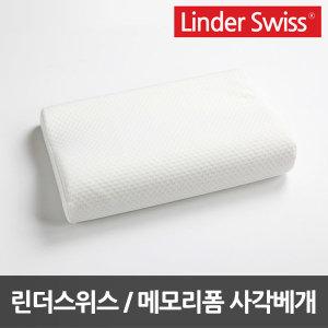 린더스위스 메모리폼 사각베개